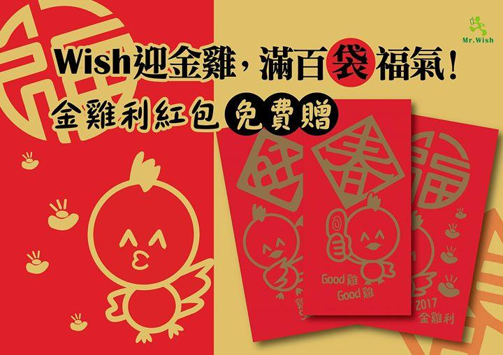 Mr Wish,消費滿 100 元,即贈 Wish 金雞紅包袋一份