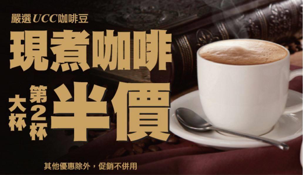 OK便利商店,OK Cafe大杯第二杯半價,嚴選ucc咖啡豆