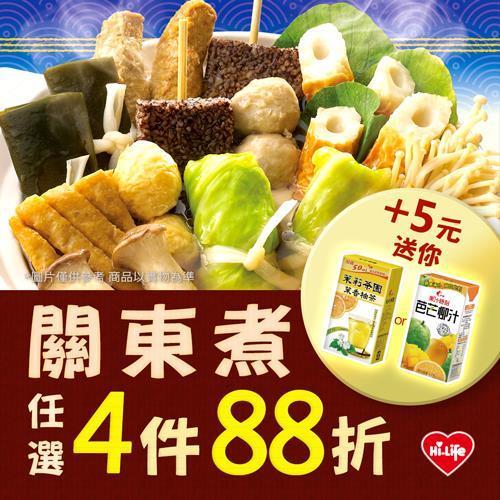 萊爾富便利商店,關東煮現在任選4件88折,加5元還送指定飲料