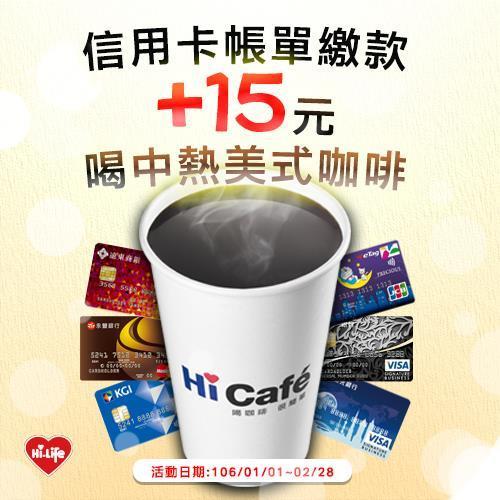 萊爾富便利商店,信用卡帳單繳款,加15元喝中熱美式咖啡