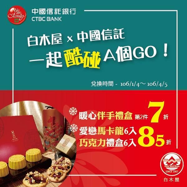 中國信託ATM酷碰,白木屋手工巧克力,馬卡龍,伴手禮通通有優惠