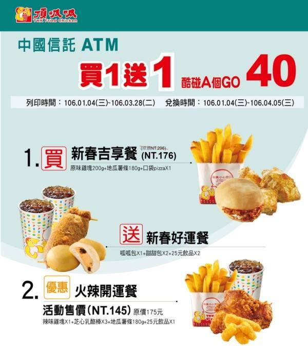 中國信託ATM酷碰 ,頂呱呱買新春吉享餐送新春好運餐,特價176元