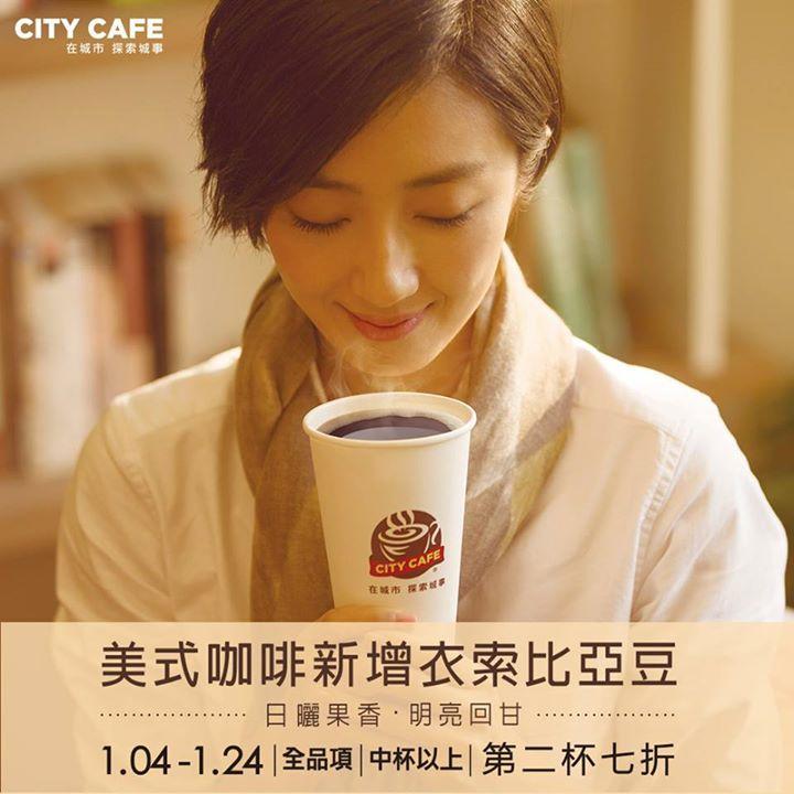 7 11,CITY CAFE美式咖啡新增衣索比亞日曬豆,第二杯七折