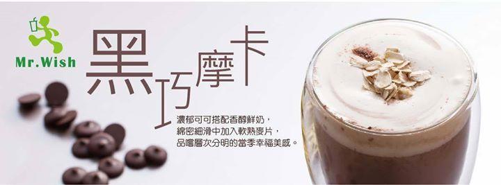Mr Wish,黑巧摩卡,冰冰喝,熱熱喝都讓人倍感幸福