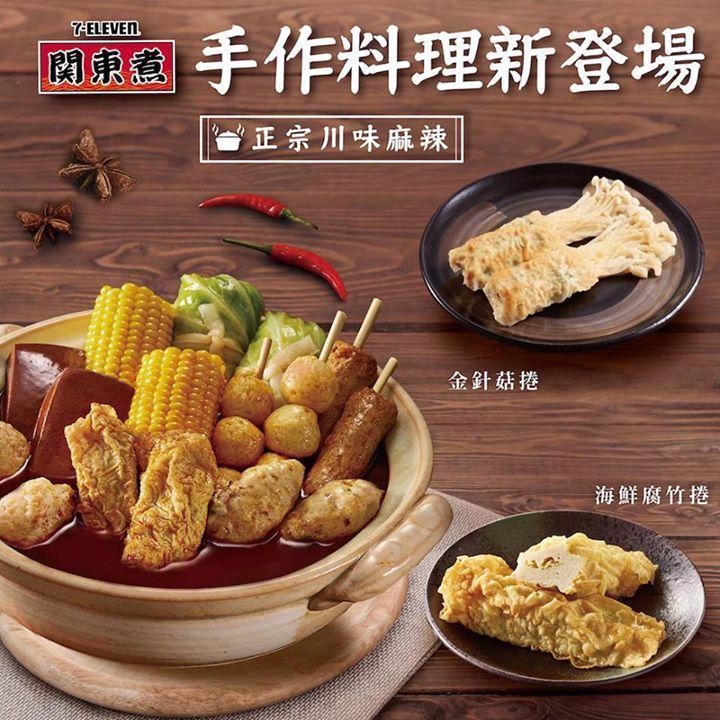 7 11,關東煮x鍋物雙捲饗宴,金針菇捲,海鮮腐竹捲特價15元
