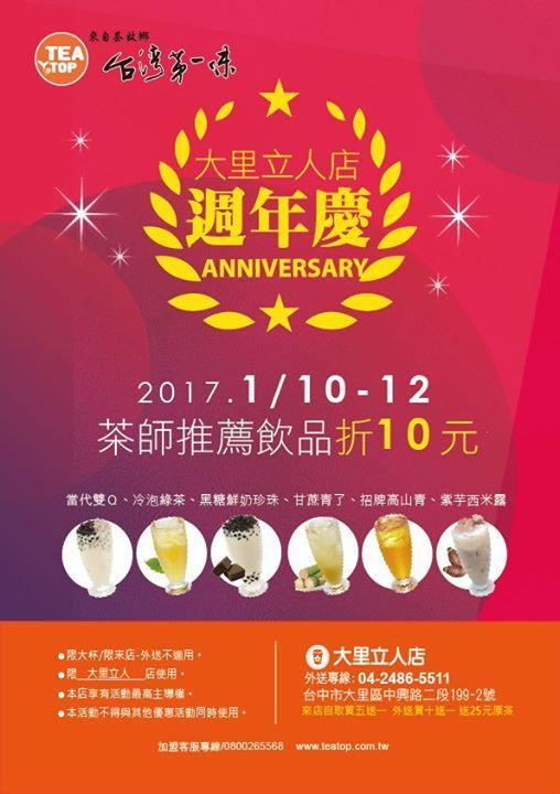 台灣第一味,週年慶,茶師推薦飲品,折10元