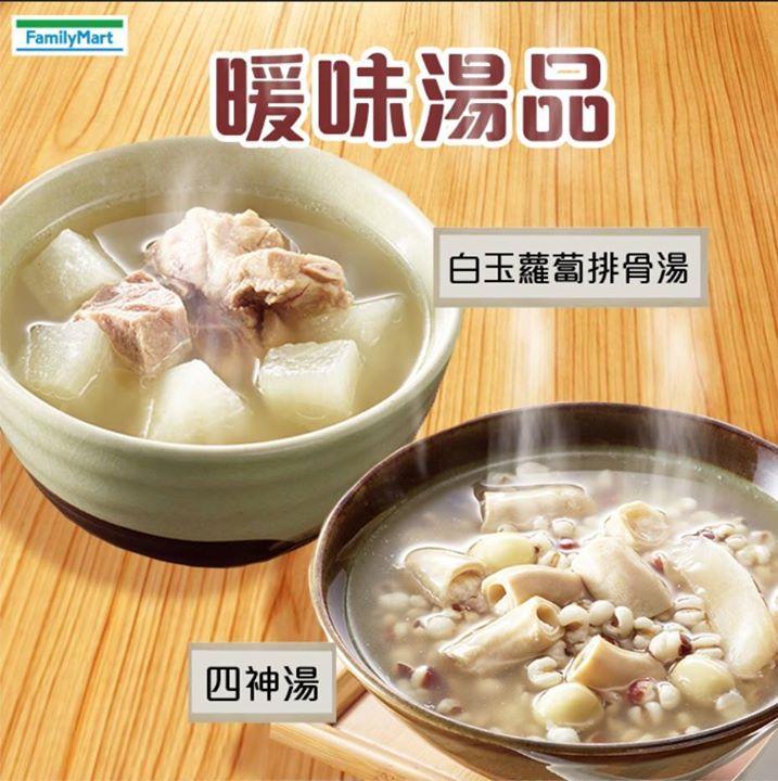 全家便利商店,全家暖胃湯品,熱熱喝,暖呼呼,有多款湯品可選擇