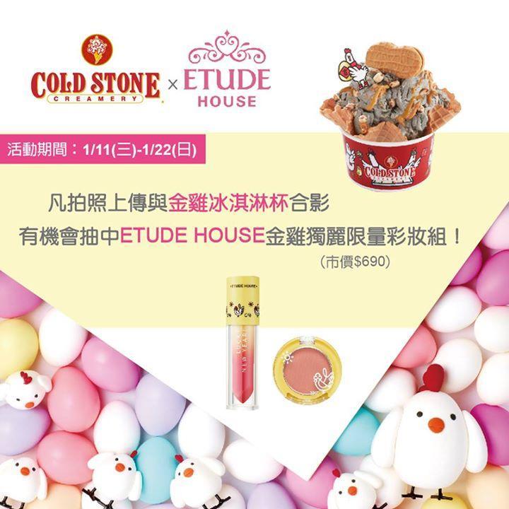 酷聖石冰淇淋,完成指定動作,抽ETUDE HOUSE 金雞獨麗限量彩妝組