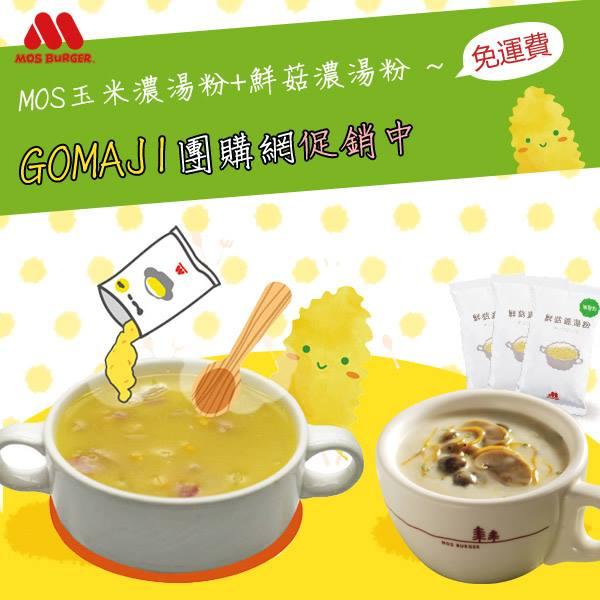 摩斯漢堡,濃湯粉優惠,GOMAJI團購網促銷中