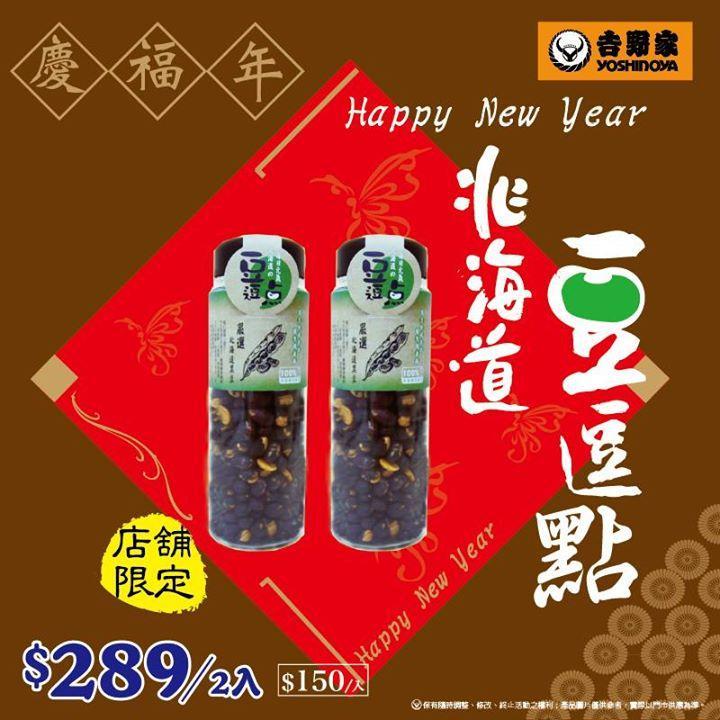 吉野家慶福年,北海道豆逗點送禮最對味,兩入只要289元