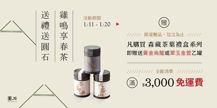 圓石,買森藏茶葉禮盒系列即贈送黃金烏龍或翠玉金