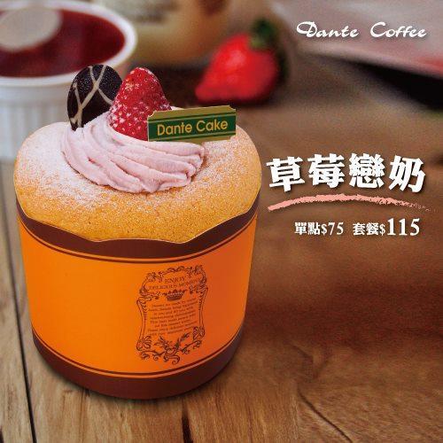丹堤咖啡,草莓期間限定,草苺戀奶,單點75元,套餐115元