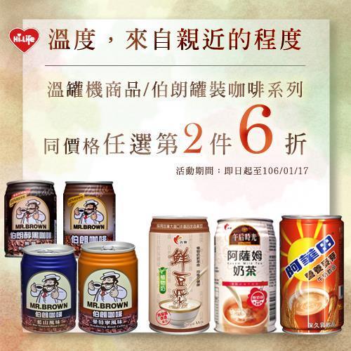 萊爾富便利商店,溫罐機商品,伯朗罐裝咖啡系列,同價位第2件6折