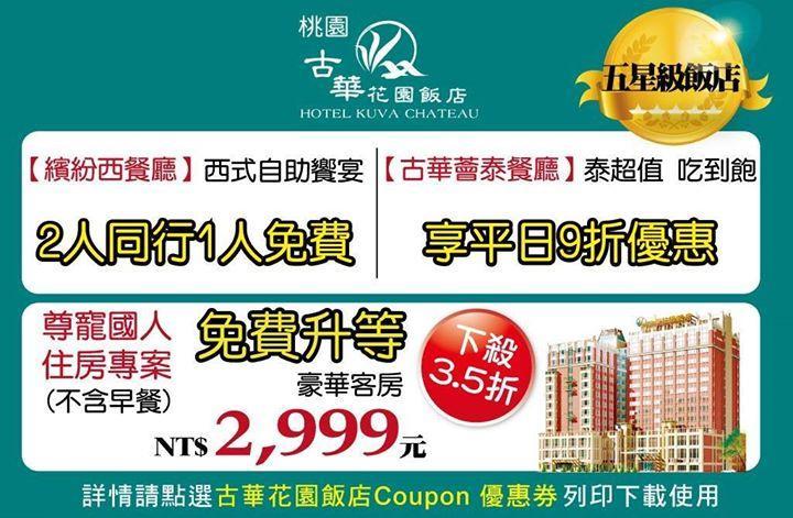 中國信託ATM酷碰,古華花園飯店住宿免費升等,指定餐點優惠