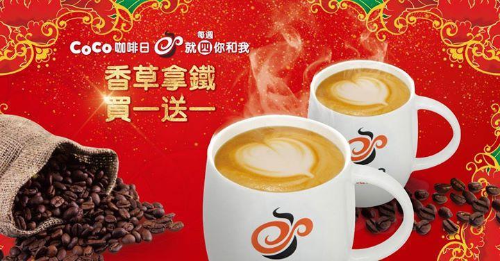 COCO都可,購買二杯 香草拿鐵咖啡, 可享買一送一優惠,僅限外帶