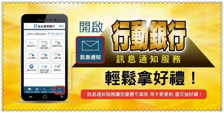 台北富邦銀行,信用卡,開啟行銀通知功能抽好禮