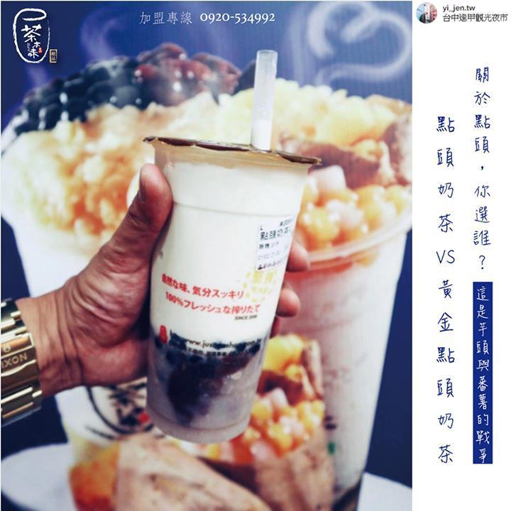 茶本味,點頭奶茶,黃金點頭奶茶,台灣在地的好滋味