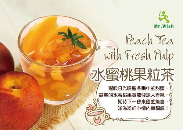 Mr Wish,水蜜桃果粒茶,溫溫熱熱的酸甜滋味與茶香相輔相成