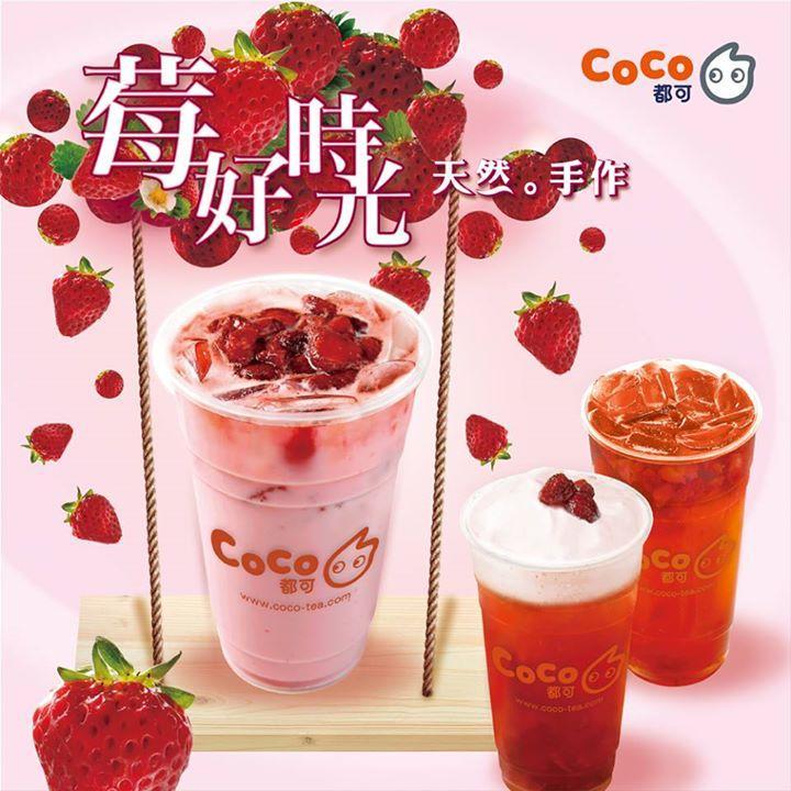 COCO都可,草莓新上市,品味莓好時光,給您最甜蜜的美好時光