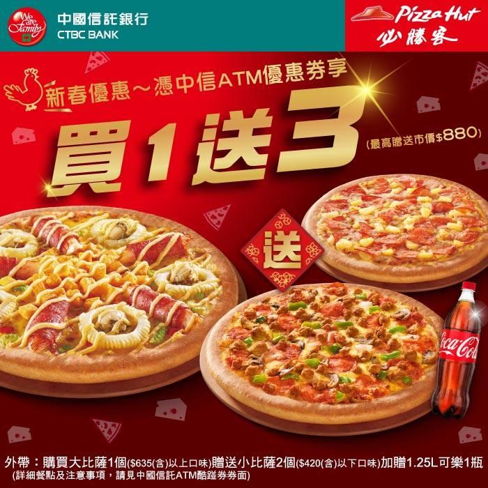 中國信託ATM酷碰,PIZZA HOT買1送3有吃有喝一次滿足你呦