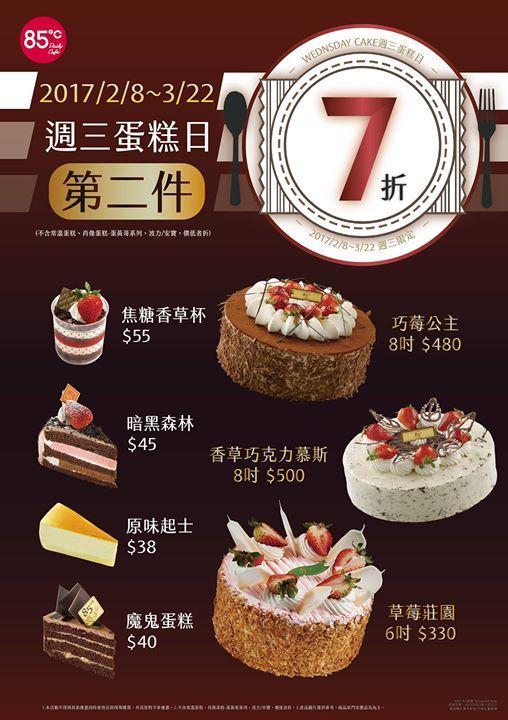85度c,每週三,冷藏蛋糕享有第二件7折的超值優惠
