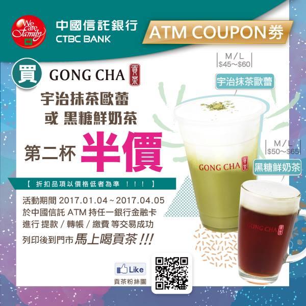 中國信託ATM酷碰,貢茶 指定飲品,獨家享第二杯半價