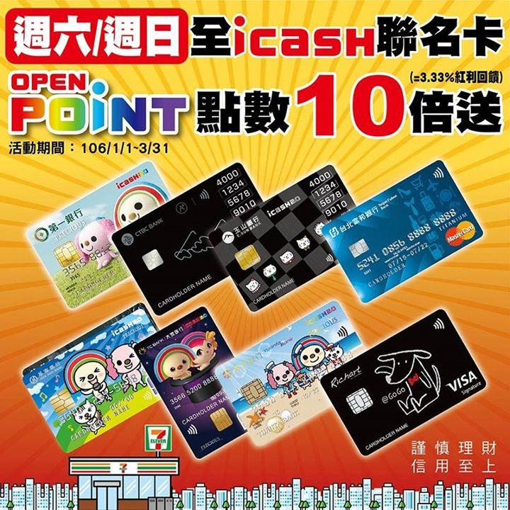 7 11,icash聯名卡門市消費,週末六日都享OPENPOINT點數10倍送