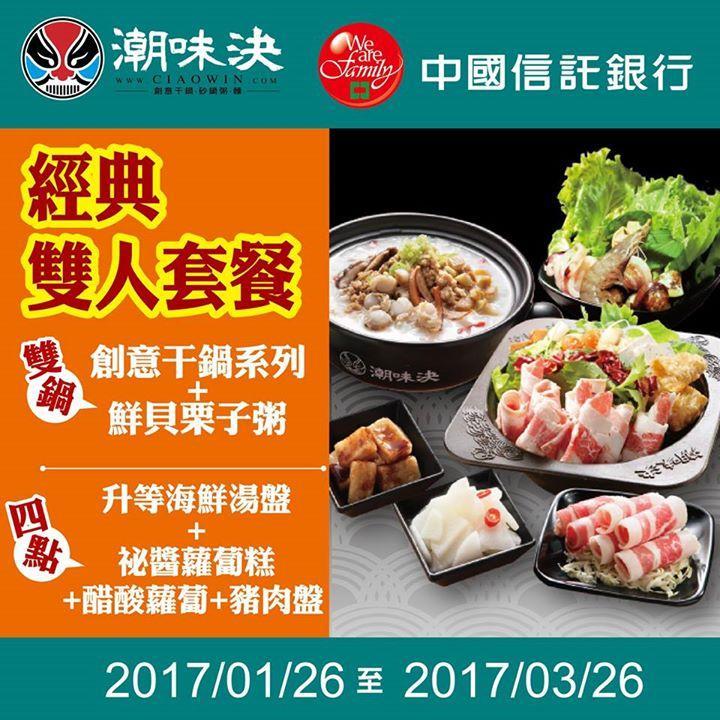 中國信託ATM酷碰 ,潮味決,經典雙人套餐,特價399元