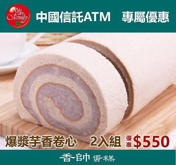 中國信託ATM酷碰,香帥蛋糕,爆漿芋香卷心,2入組優惠550元