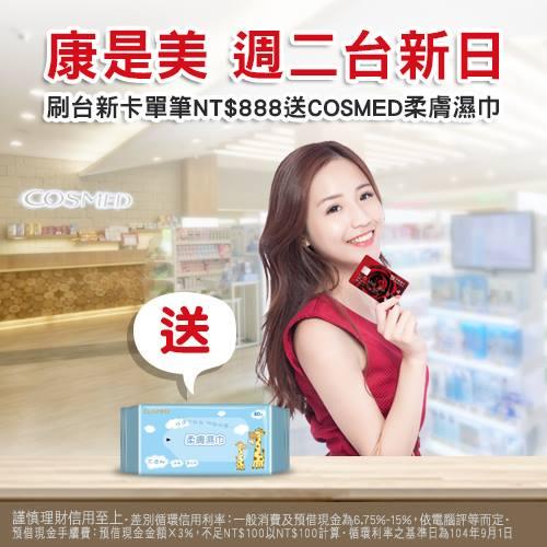 台新銀行,週二至全臺康是美門市刷台新卡滿額送COSMED柔膚濕巾