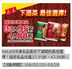 7 11,iseLect冷凍食品,指定食品任選3入95折,4入88折