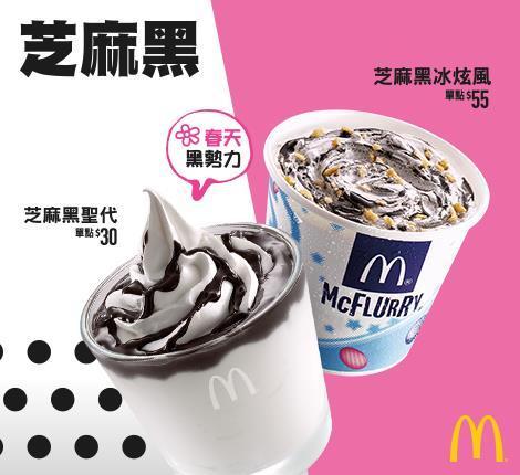 麥當勞濃香芝麻X濃郁奶香,芝麻黑聖代單點30元,冰炫風單點55元