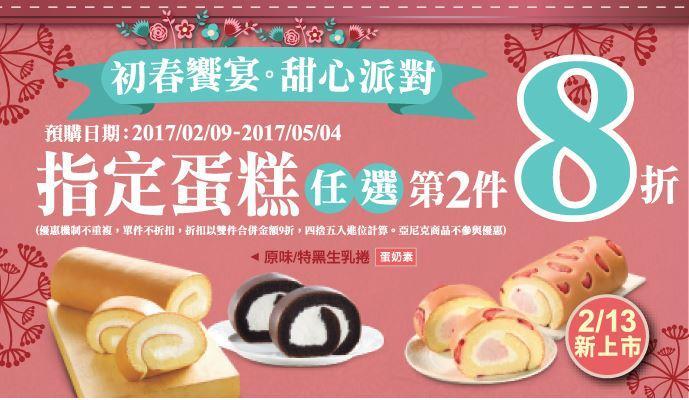 OK便利商店,初春饗宴 甜心派對,指定蛋糕第2件8折