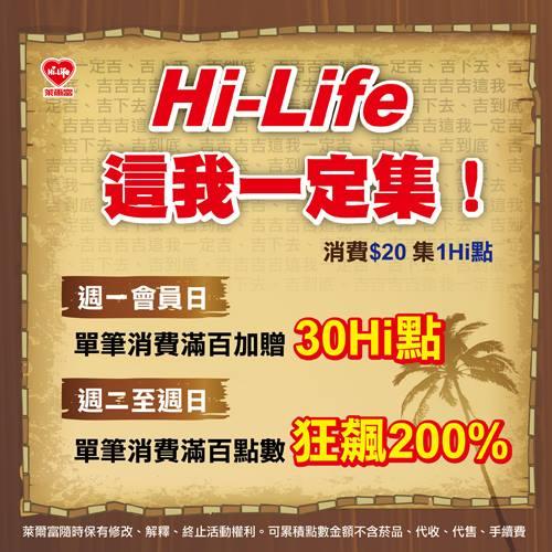 萊爾富便利商店,加入小萊會員,累積Hi點,享專屬優惠
