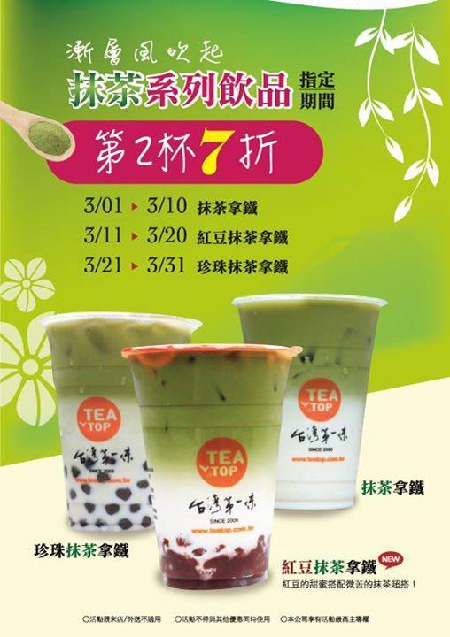 台灣第一味,抹茶系列飲品指定期間第二杯7折