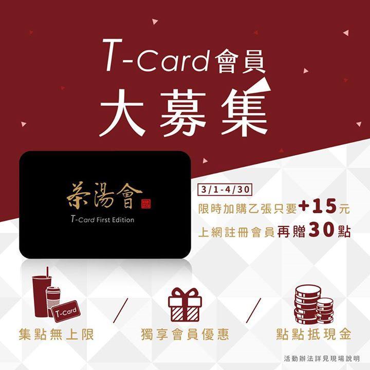 茶湯會,T Card限時加購只要15元,完成上網註冊會員免費加贈30點
