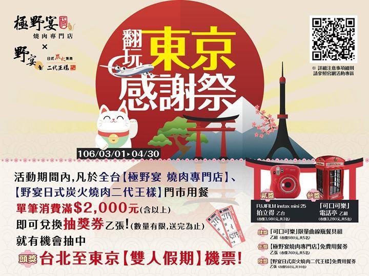 野宴日式炭火燒肉,來店用餐野宴免費送你遊東京,1人中獎2人同行