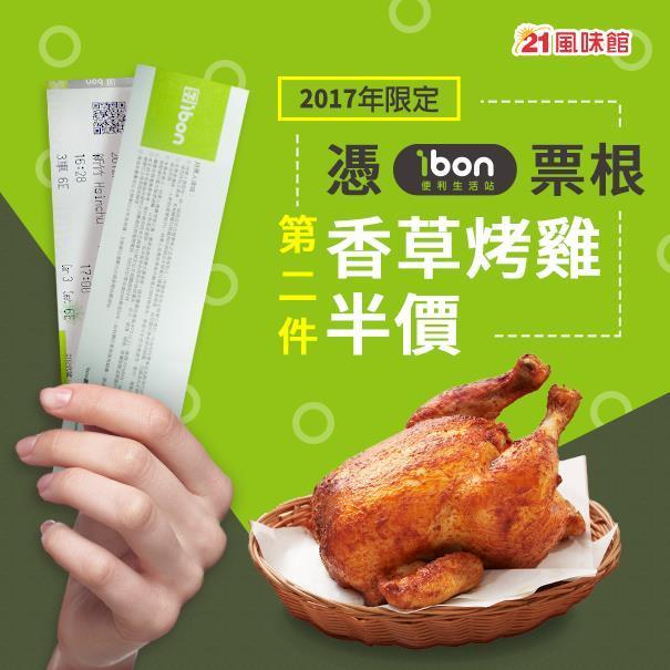 21世紀風味館,出示2017年任一ibon票根,香草烤半雞第二件