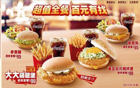 麥當勞,超值全餐,百元有找,大大雞腿堡新推出