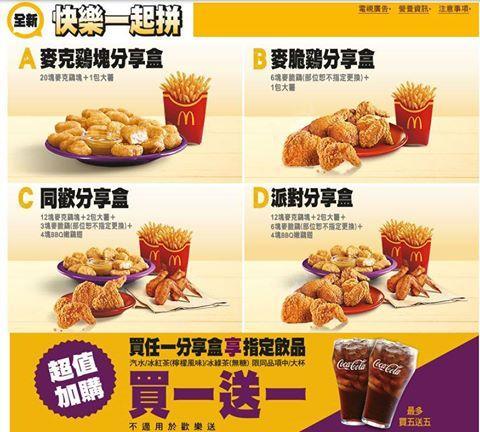 麥當勞,麥克鷄塊分享盒,麥脆鷄分享盒,同歡分享盒,派對分享盒