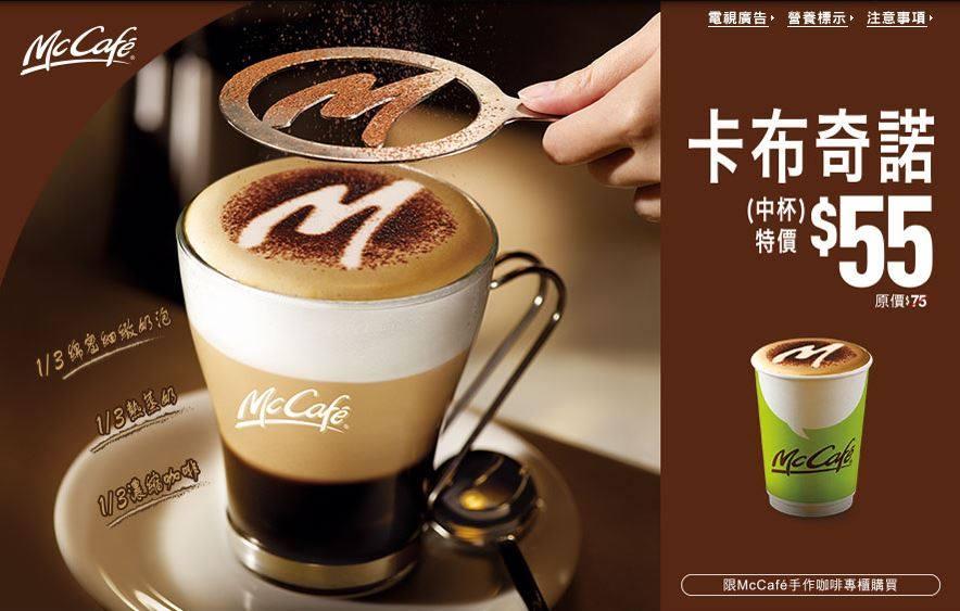 麥當勞,McCafe手作咖啡專櫃供應,卡布奇諾中杯特價55元