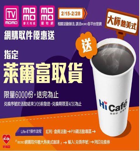 萊爾富便利商店,momo網購取件優惠送大熱美式咖啡