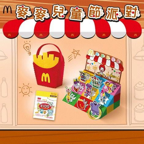 麥當勞,兒童節當然是大手牽小手來參加麥當勞兒童節派對