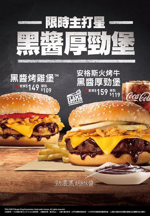 漢堡王,推出地表最美味的黑暗料理 ,黑醬厚勁堡,黑醬烤雞堡