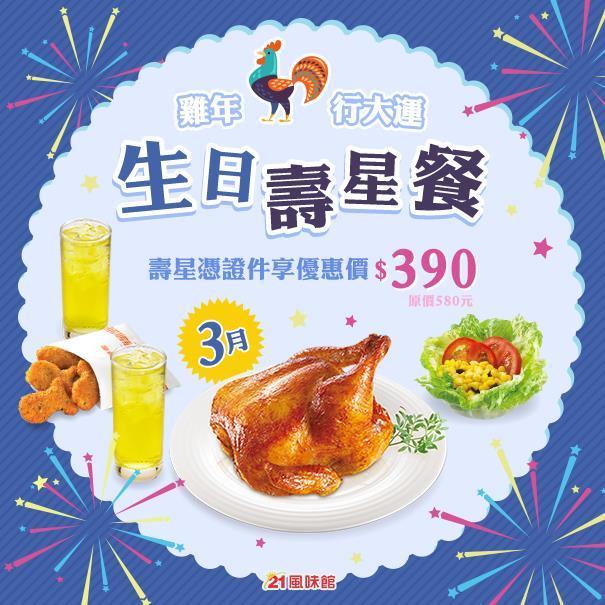 21世紀風味館,生日壽星餐,出示出生日證明就有套餐優惠