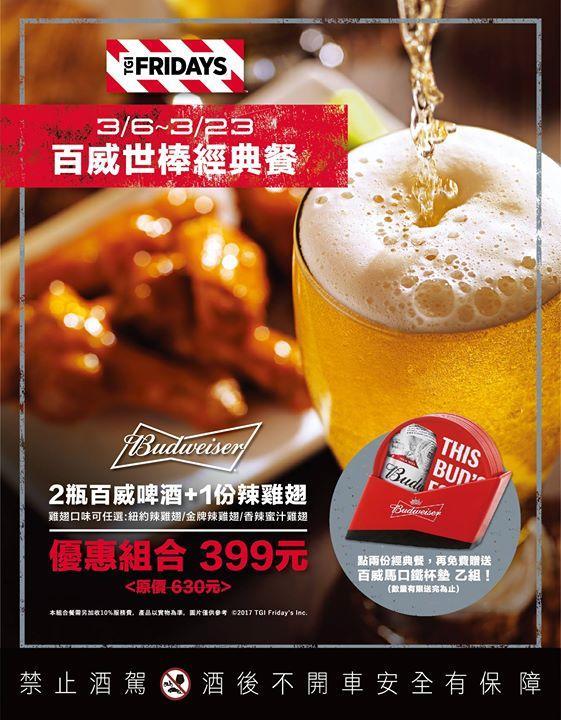 FRIDAYS,2瓶百威啤酒加辣雞翅,只要399元