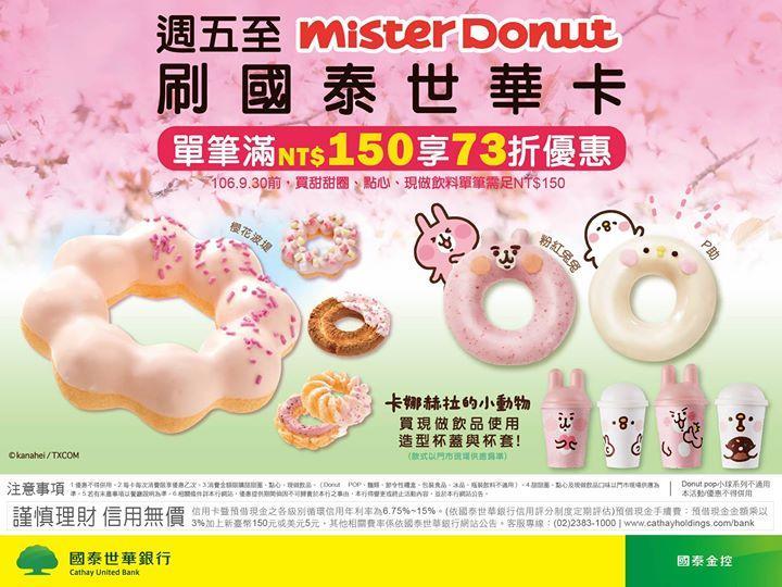 MisterDonut,每週五消費甜甜圈點心,現做飲品滿150元享73折優惠