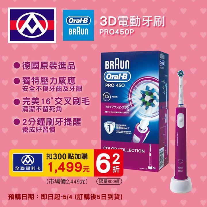 全聯福利中心,全聯扣點加價1499元就能把3D電動牙刷帶回家