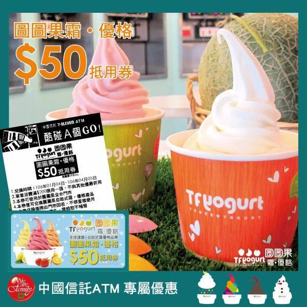 中國信託ATM酷碰 ,現在圖圖果霜消費滿200元就享50元抵用優惠