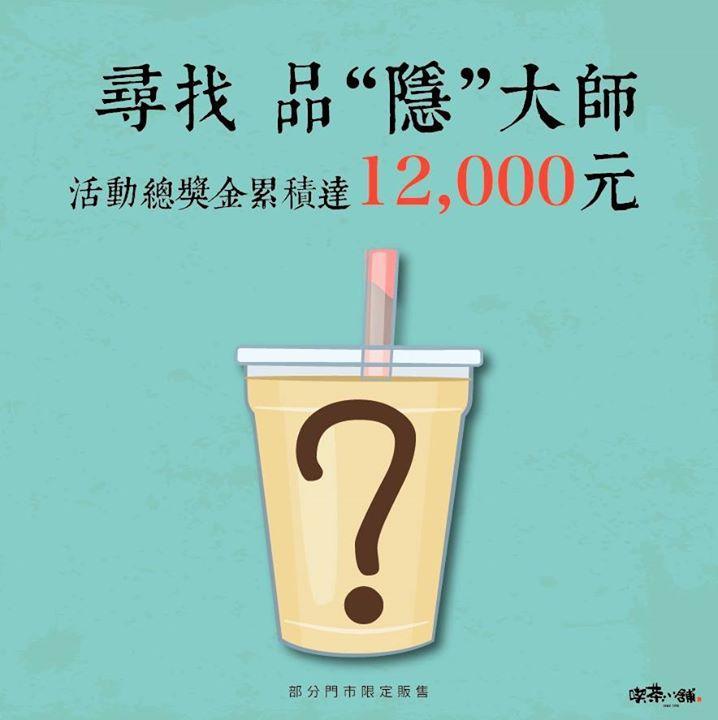 喫茶小舖,尋找品隱大師,活動總獎金累積達12000元等你拿